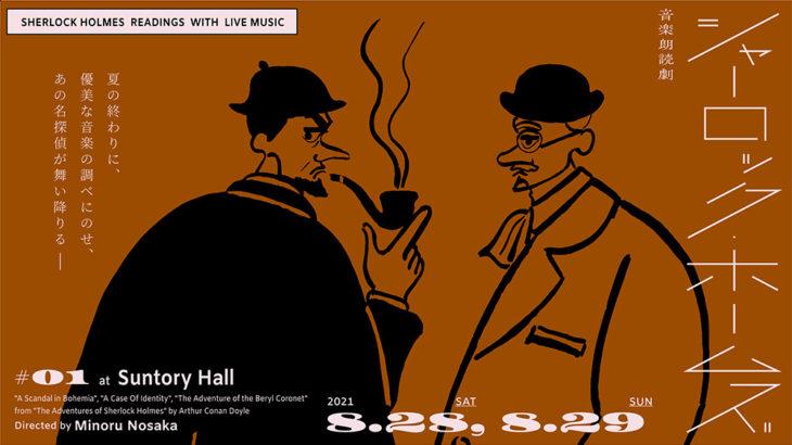 山寺宏一ら人気実力派声優と生演奏が競演する音楽朗読劇「シャーロック・ホームズ」#1の演奏家が決定!