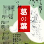 KASSAY『うらみ葛の葉』カンフェティ限定!特別インタビュー vol.1
