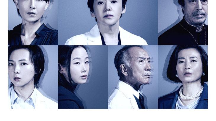大竹しのぶがエリート医師を演じる「ザ・ドクター」のビジュアルが解禁!