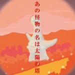 The Stone Age ブライアント『あの怪物の名は太陽の塔』カンフェティ限定!特別インタビュー vol.3