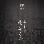 M²『そして、死んでくれ』カンフェティ限定!特別インタビュー vol.1
