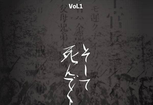 M²『そして、死んでくれ』カンフェティ限定!特別インタビュー vol.2