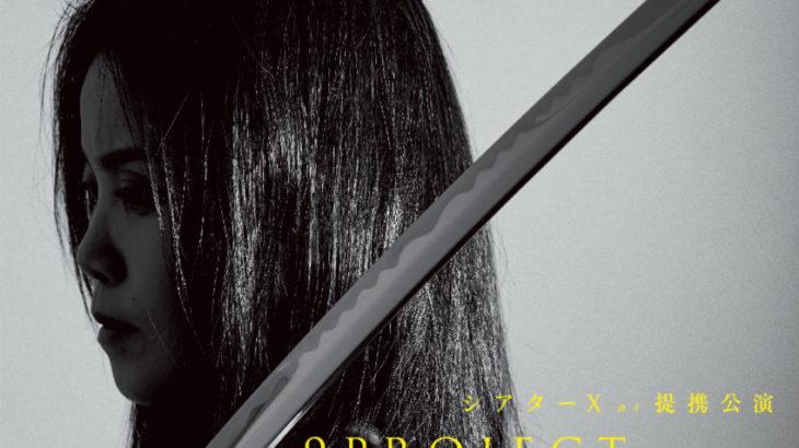 9PROJECT『二代目はクリスチャン』カンフェティ限定!特別インタビュー vol.3