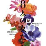 劇団 Rainbow Jam『8人の女たち』カンフェティ限定!特別インタビュー vol.1