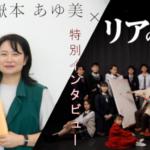 劇団BDP『リアの食卓』カンフェティ限定!特別インタビュー vol.1